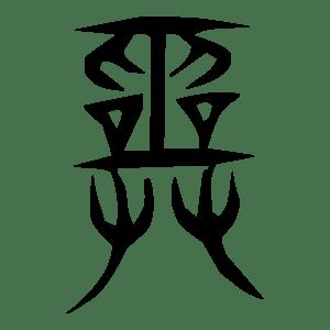 300px-巫-ancient.svg