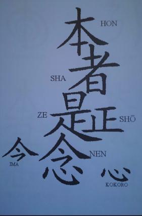 honshazeshonen-dojo-ruan-e1494406849332
