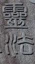 臼井先生的功德碑
